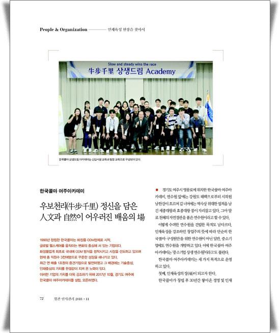 P&O_인재육성_한국콜마_미리보기.jpg