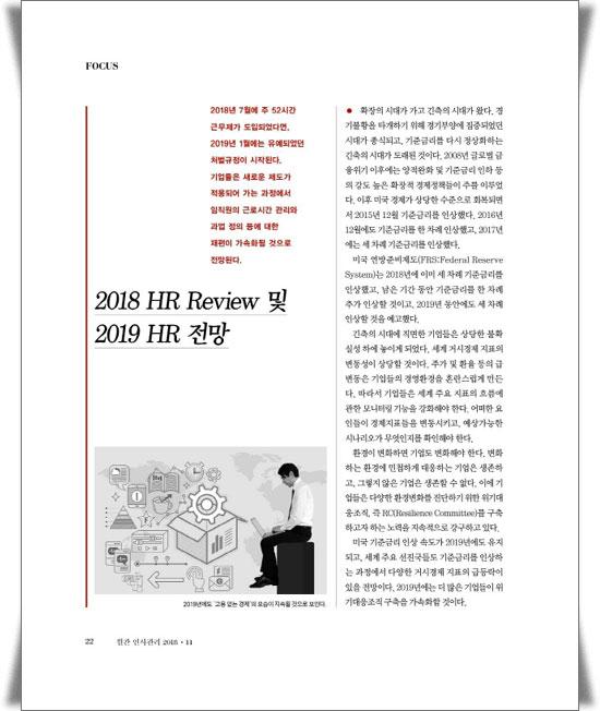 포커스_2018 HR Review 및 2019 HR전망_미리보기_1.jpg